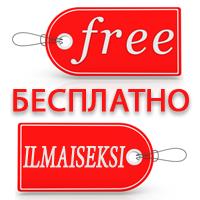 Бесплатно - материалы, уроки, тренинги