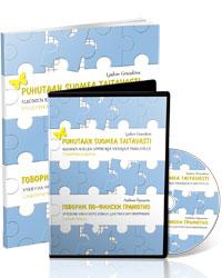 Книга и аудио-версия самоучителя с