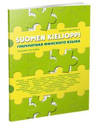 Грамматика финского языка