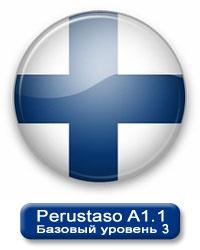 Perustaso  A 1.1. Elementary - часть 3